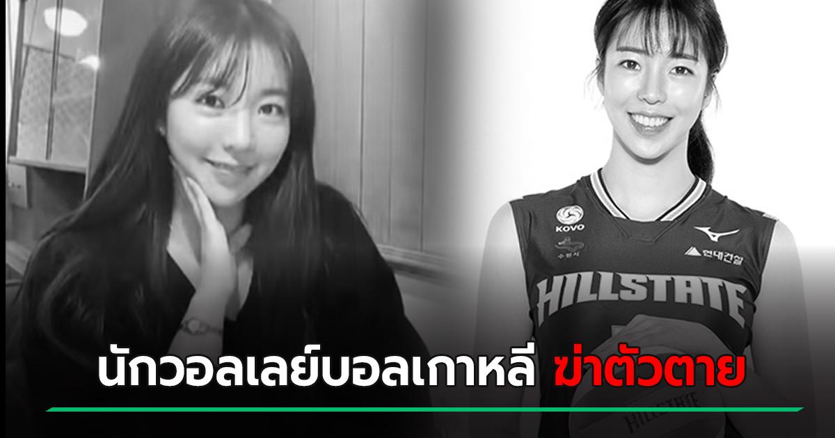 ช็อก โกยูมิน นักเล่นวอลเลย์บอลมืออาชีพเกาหลีใต้ ฆ่าตัวตาย