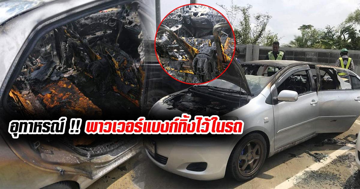 อุทาหรณ์ เอาพาวเวอร์แบงก์เก็บไว้ในรถ จอดตากแดดทำไฟไหม้รถ วอดทั้งคัน