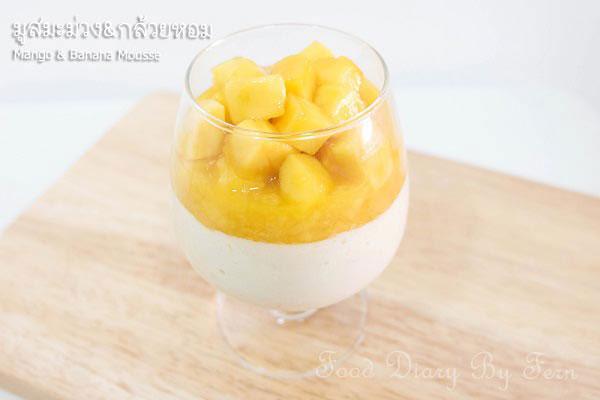 มูสมะม่วงกล้วยหอม