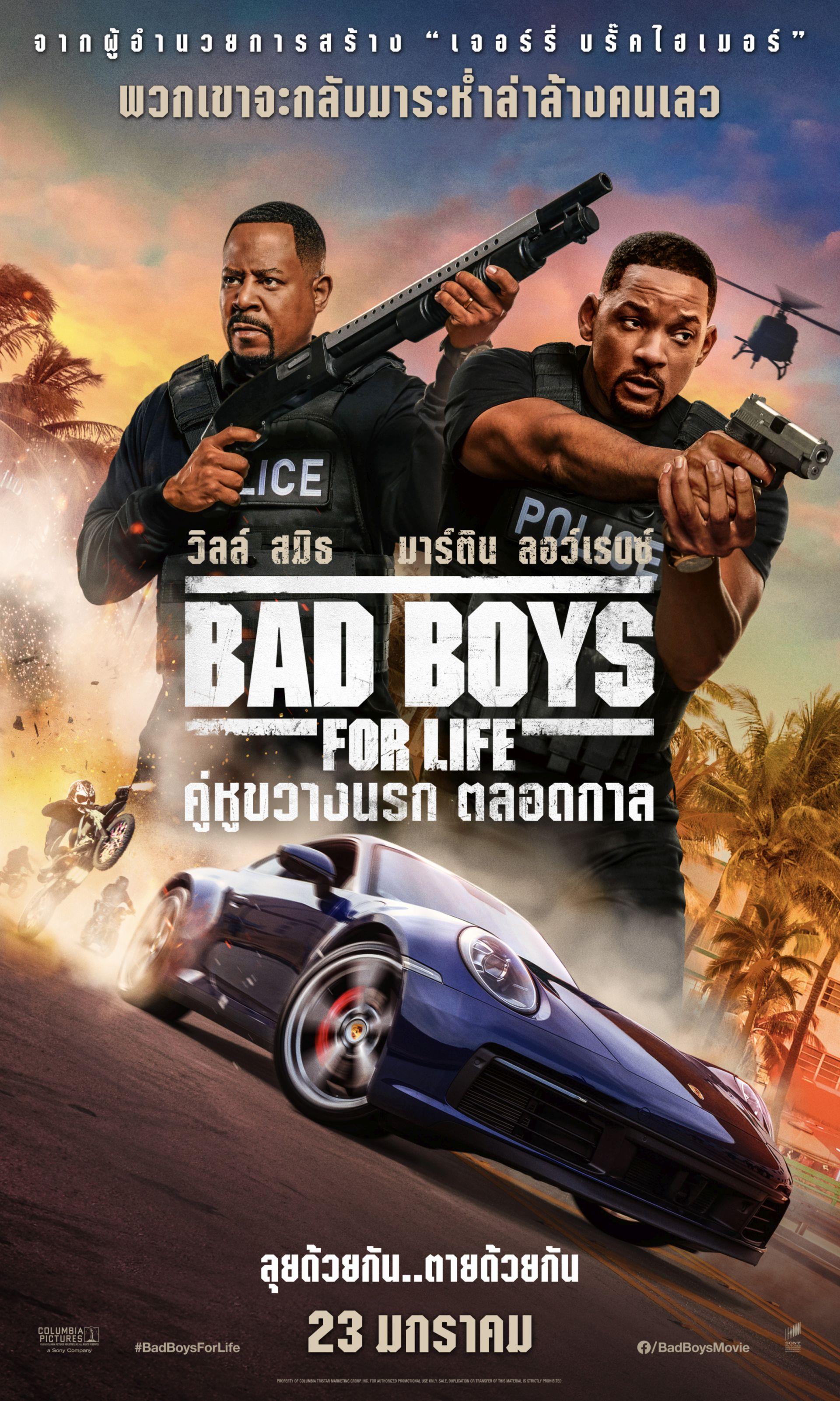 หนัง Bad Boys For Life ตัวอย่างแรก คู่หูขวางนรก กลับมาแล้ว