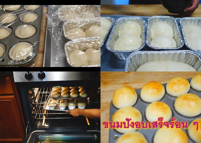 ขนมปังไส้เผือกกวนกะทิสด