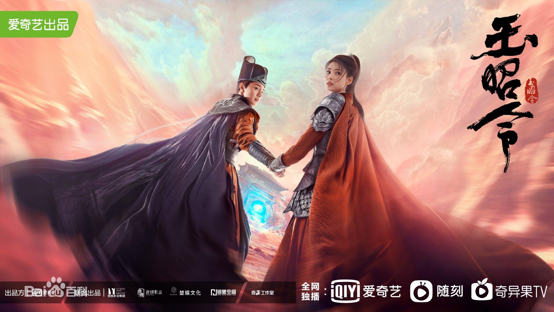ซีรีย์จีนน่าดู 2021