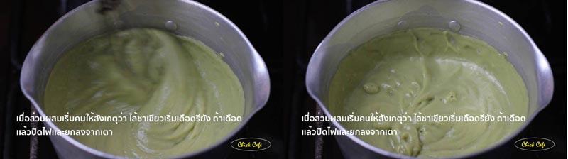 ขนมปังไส้ชาเขียว