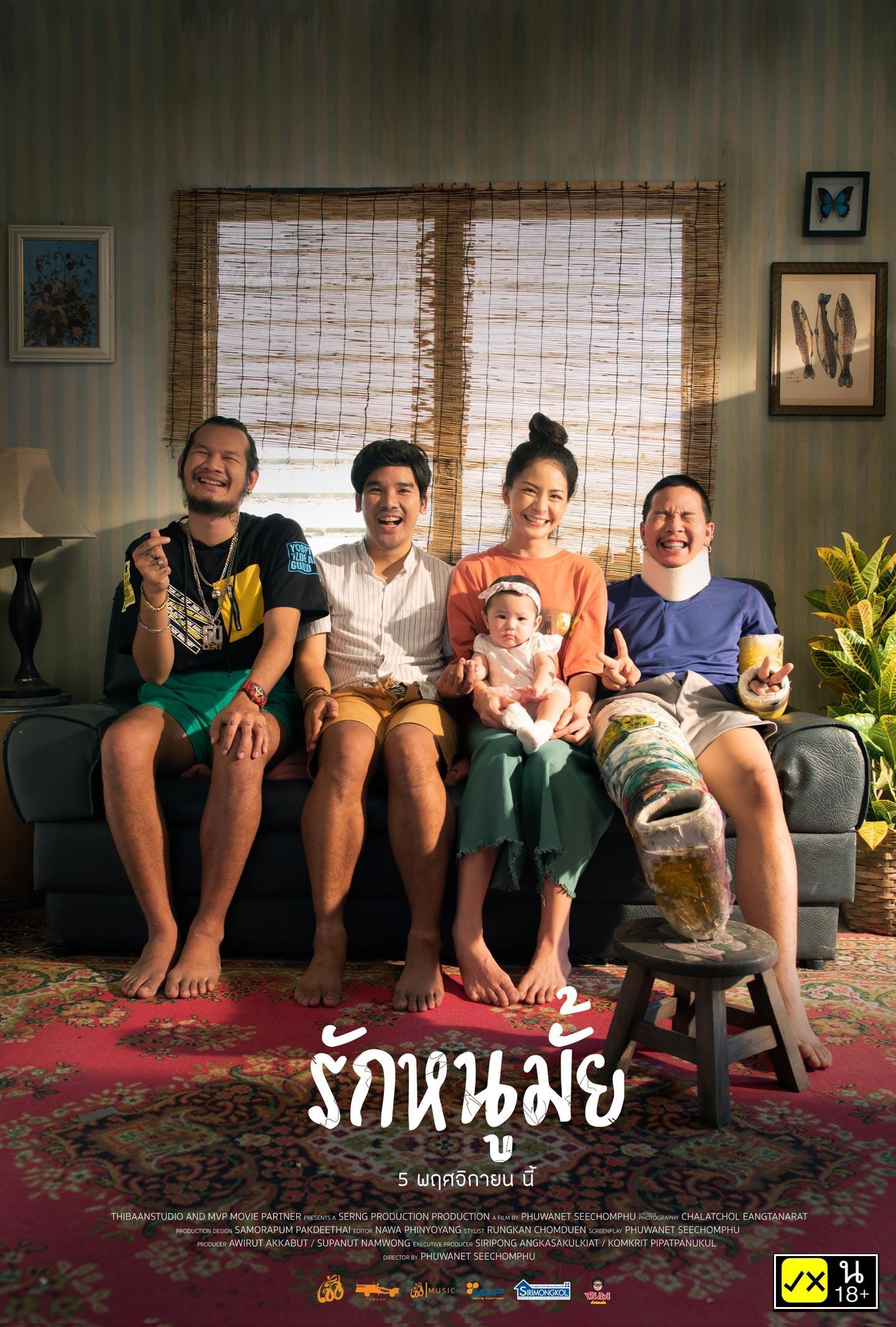 ดูหนังไทย 2020