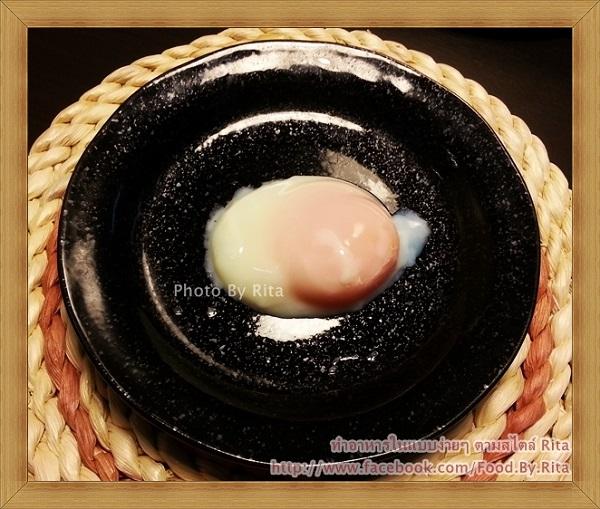 ไข่ออนเซ็น ไมโครเวฟ