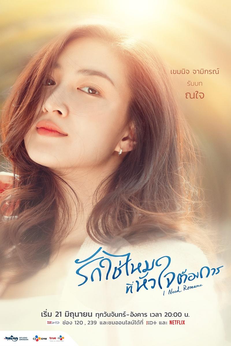 I Need Romance Lakorn (2021) : Sinopsis dan Review