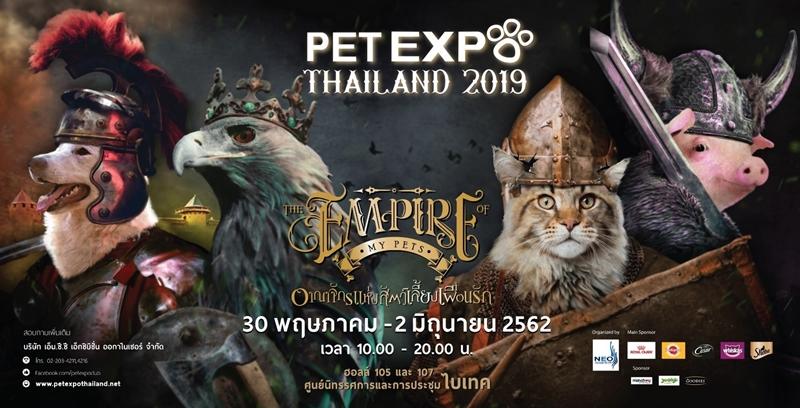 Pet Expo Thailand 2019 ครั้งที่ 19
