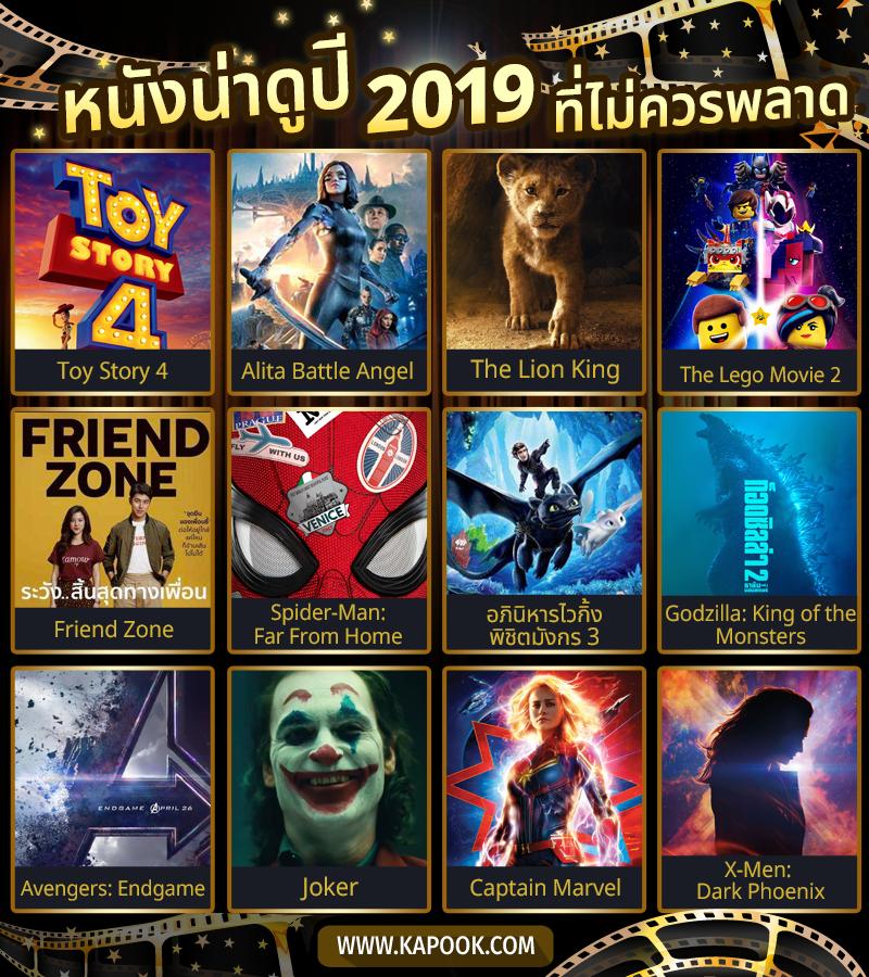 2019 เข้า โรง หนัง ใหม่