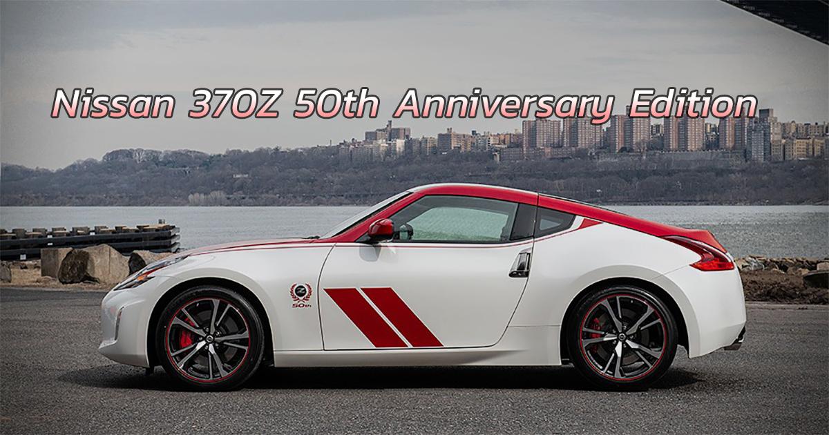 อัลบั้มภาพ Nissan 370Z 50th Anniversary Edition 2020 ยัง ...
