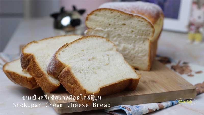 ขนมปังเนื้อนุ่ม