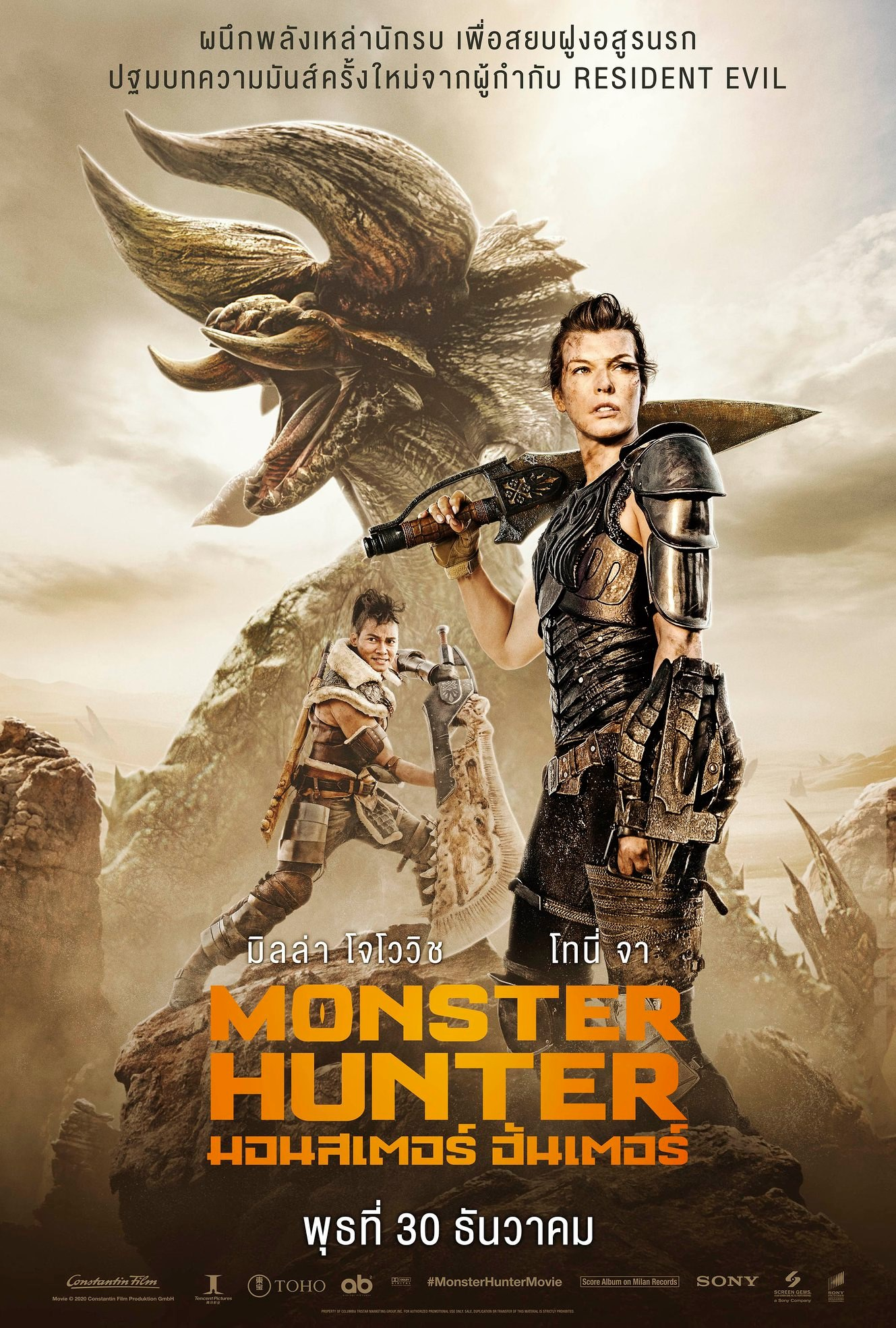 หนัง Monster Hunter