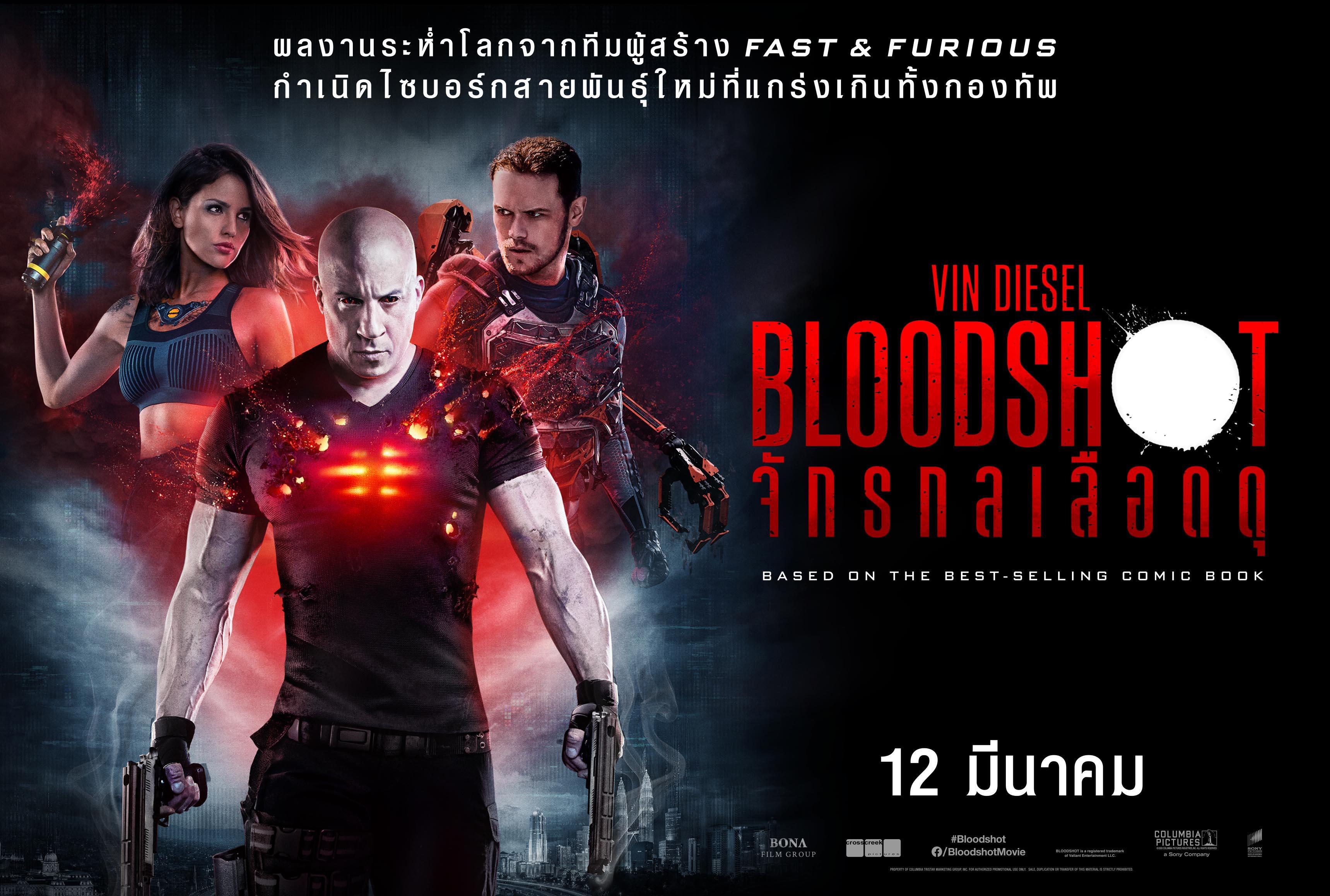 หนัง Bloodshot