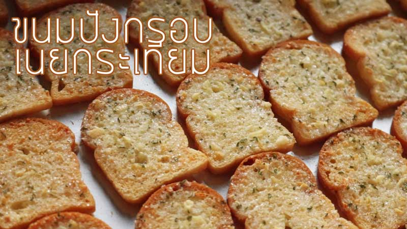 ขนมปังกรอบเนยกระเทียม
