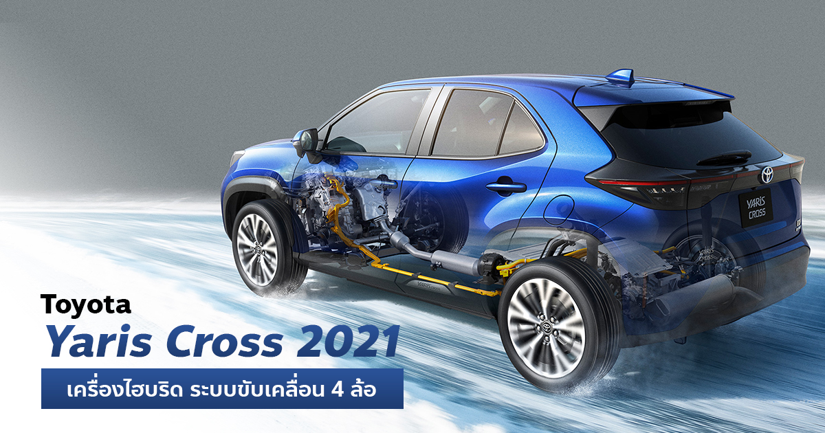 Toyota Yaris Cross 2021 Began Selling Hybrid Four Wheel Drive In Japan Starting Price 5 3 Hundred Thousand Baht