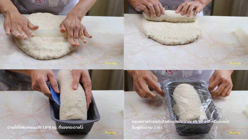 ขนมปังเมล็ดเจีย ใส่งาขาว สูตรนวดมือทำเองกินเองดีต่อสุขภาพ 1