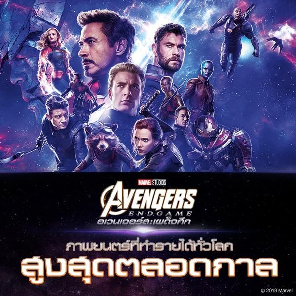 """À¸£à¸²à¸¢à¹""""ด Avengers Endgame À¸Šà¸™à¸° Avatar À¸' À¸™à¸ À¸™à¸"""" À¸š 1 À¸«à¸™ À¸‡à¸—ำเง À¸™à¸ª À¸‡à¸ª À¸""""ท À¸§à¹'ลก"""