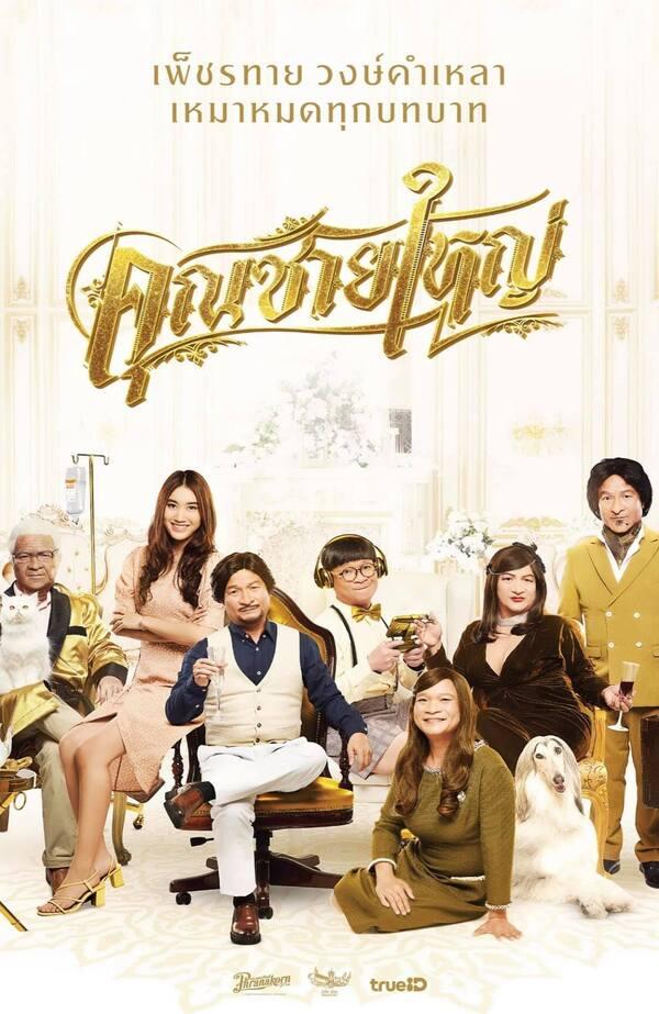 หนัง คุณชายใหญ่ เรื่องย่อ ตัวอย่างหนัง หนังตลกไทย หม่ำ จ๊กมก