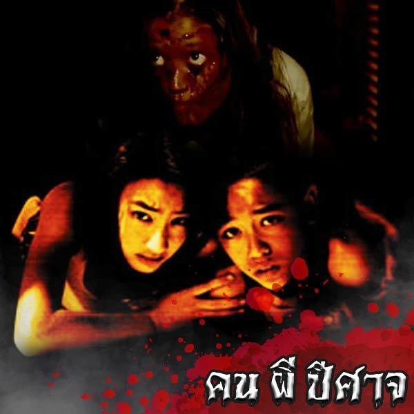 หนังผีไทยน่ากลัว 13 หนังผีไทย ฉากผีโผล่ สุดติดตา ความน่ากลัวที่ลืมไม่ลง